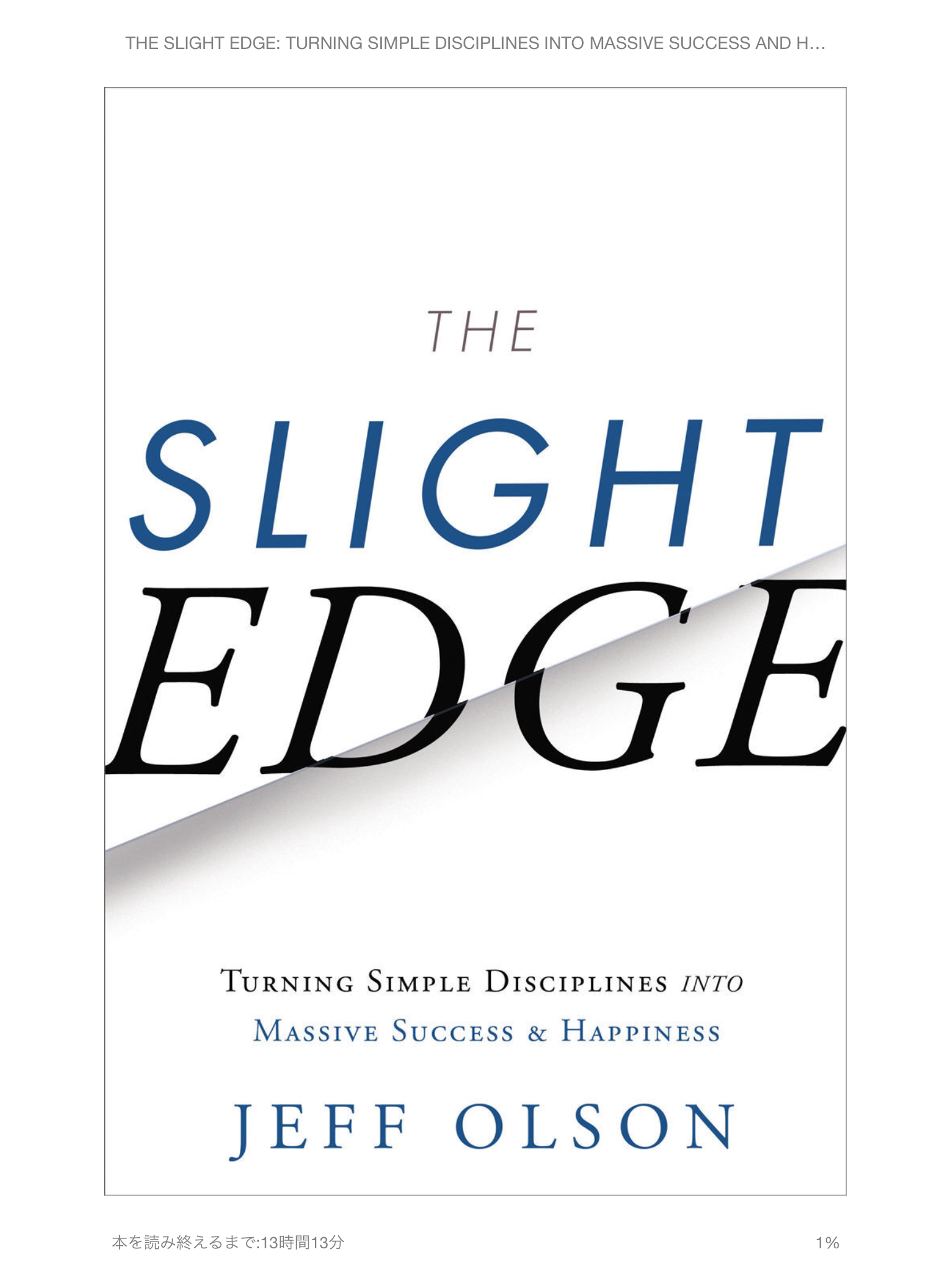 読書感想「The Slight Edge」
